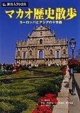 旅名人ブックス113 マカオ歴史散歩 第3版