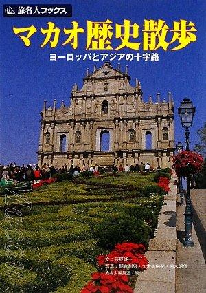 旅名人ブックス113 マカオ歴史散歩 第3版の詳細を見る