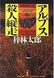 アルプス殺人縦走 (光文社文庫)