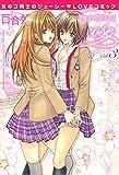 百合姫Wildrose: 3 (百合姫コミックス)