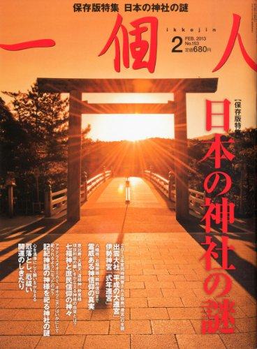 一個人 (いっこじん) 2013年 02月号 [雑誌]の詳細を見る