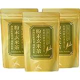 粉末玄米茶 200g3袋(600g) 得用 業務用 パウダー 茶(静岡県掛川産) 玄米(国産)