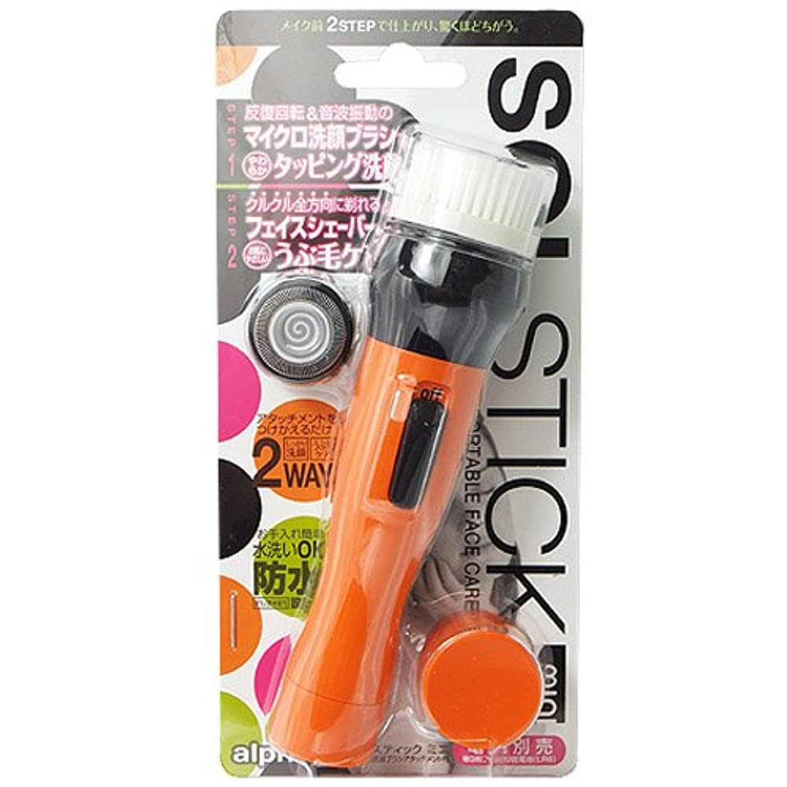 飼いならす接続された受け取るアルファP  ソルスティック ミニ マイクロ洗顔ブラシアタッチメント付  オレンジ