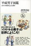 平成男子図鑑 (NB online books)
