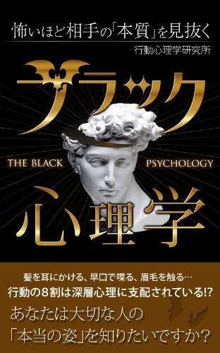 怖いほど相手の「本質」を見抜くブラック心理学の詳細を見る