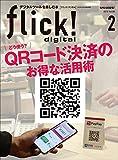 flick! digital(フリックデジタル) 2019年2月号 Vol.88[雑誌]