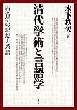 清代学術と言語学 古音学の思想と系譜
