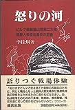 怒りの河―ビルマ戦線狼山砲第二大隊朝鮮人学徒志願兵の記録