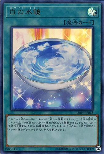 遊戯王カード 白の水鏡(ウルトラレア) プレミアムパック2020(20PP) | ホワイト・ミラー 通常魔法 ウルトラ レア