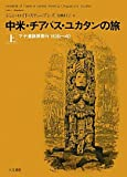 中米・チアパス・ユカタンの旅〈上〉―マヤ遺跡探索行1839~40