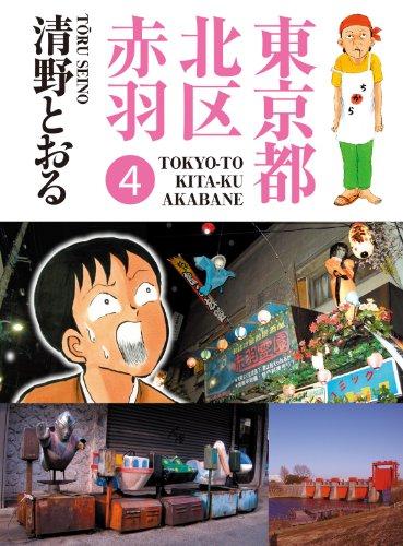 東京都北区赤羽 4 (GAコミックススペシャル)の詳細を見る
