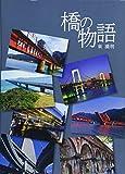 橋の物語―泉満明写真集