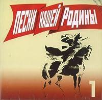 Pesni nashej Rodiny / Songs of our Motherland, vol. 1