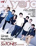 MyoJo(ミョージョー) 2019年 09 月号 [雑誌]