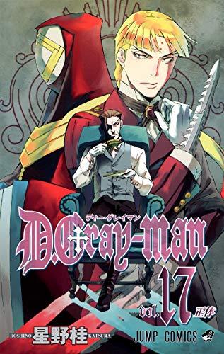 D.Gray-man 17 (ジャンプコミックス)