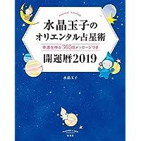 水晶玉子のオリエンタル占星術 幸運を呼ぶ365日メッセージつき 開運暦2019 (集英社女性誌eBOOKS)