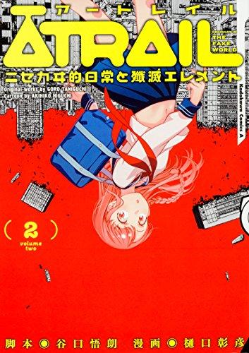 ATRAIL ‐ニセカヰ的日常と殲滅エレメント‐(2) (角川コミックス・エース)の詳細を見る