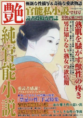 艶(えん) 2017年 02 月号 [雑誌]の詳細を見る