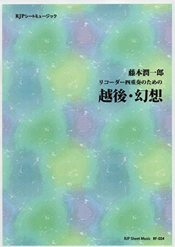RF024 藤本潤一郎 リコーダー四重奏のための越後・幻想の詳細を見る
