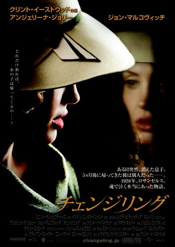 チェンジリング (アンジェリーナ・ジョリー、ジョン・マルコヴィッチ 出演) [DVD]の詳細を見る
