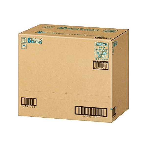【ケース販売】【無地箱でお届け】リリーフ パン...の紹介画像4