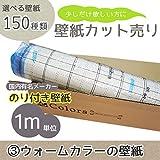 グループ3 選べる150種類 生のり付き 壁紙 1m単位 カット販売 ウォームカラー壁紙 【CC-SP9938】 JQ5