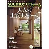 SUUMO (スーモ) リフォーム 2021年 1月号