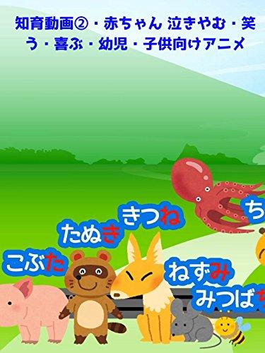 知育動画2・赤ちゃん 泣きやむ・笑う・喜ぶ・幼児・子供向けアニメ