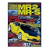 チューニングトヨタMR2&MR-S (Vol.3) (タツミムック)