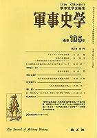 軍事史学 第27巻第1号