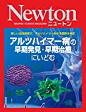 Newton アルツハイマー病の早期発見・早期治療にいどむ