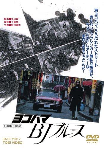 ヨコハマBJブルース [DVD]の詳細を見る