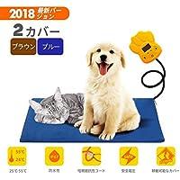 2018 最新バージョン ペット ヒーター ホットカーペット 加熱保護 7シフト温度が自由に調整で、防寒 犬 猫 マットうさぎ小動物などが利用でき、カバー取り外し 替え用(赤と青いカバー付き) 日本語説明書付き