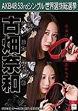 【古畑奈和】 公式生写真 AKB48 Teacher Teacher 劇場盤特典