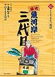 築地魚河岸三代目 42 (ビッグコミックス)