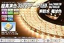 超高演色3528テープLED 60LED/m 非防水 電球色 3000K 1-5m Ra90 AAランクLED使用 (1m)