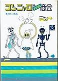 コンニャロ+デジタル商会―タイガー立石作品集 (1983年)