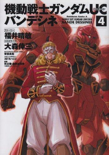 機動戦士ガンダムUC バンデシネ (4) (角川コミックス・エース 146-15)の詳細を見る