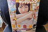 週刊ヤングジャンプ 2012年5月3日号 NO.21