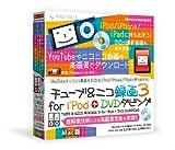 マグノリア チューブ&ニコ録画3for iPod +DVDダビングMac