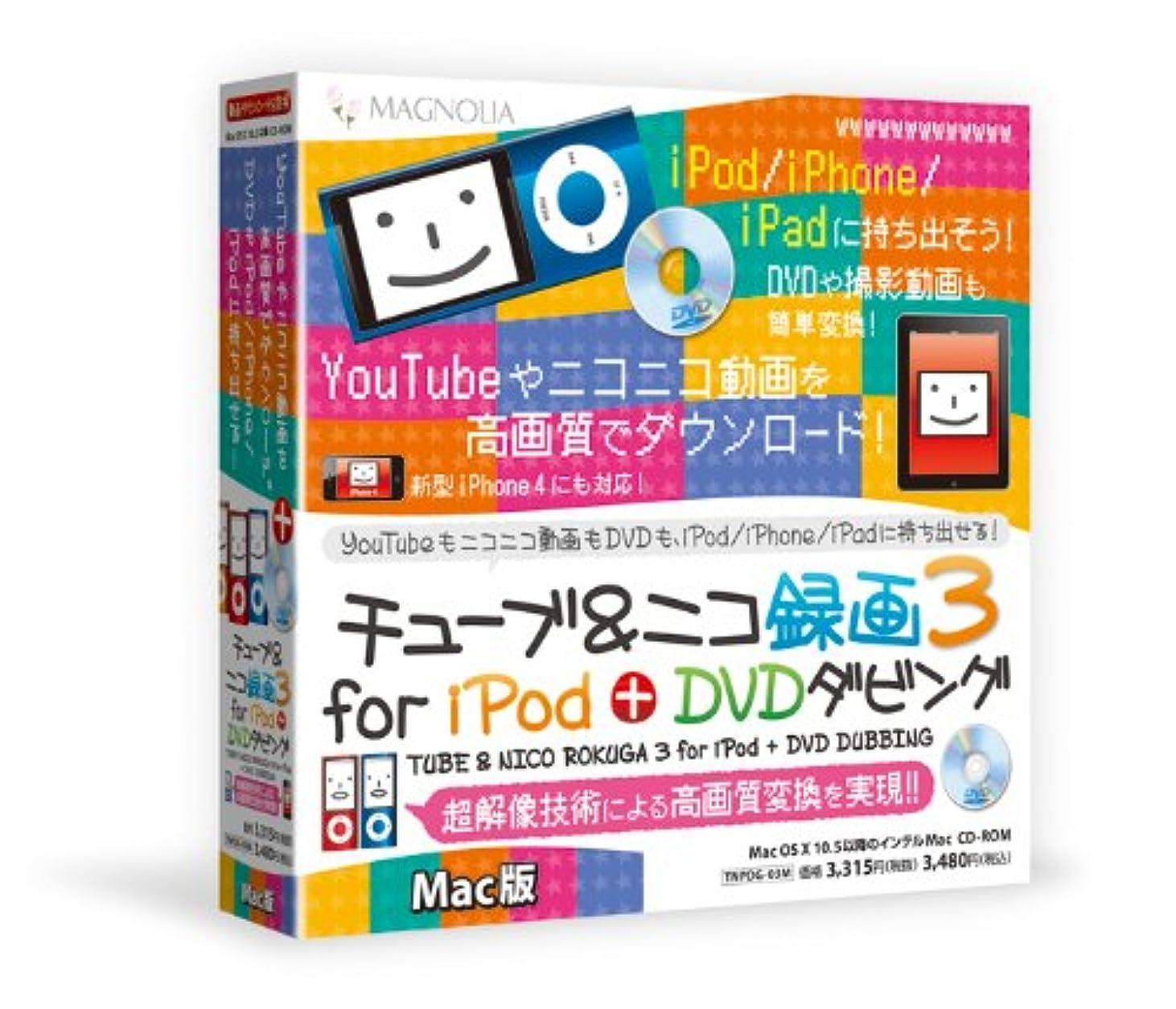 アンデス山脈学んだ広まったマグノリア チューブ&ニコ録画3for iPod +DVDダビングMac