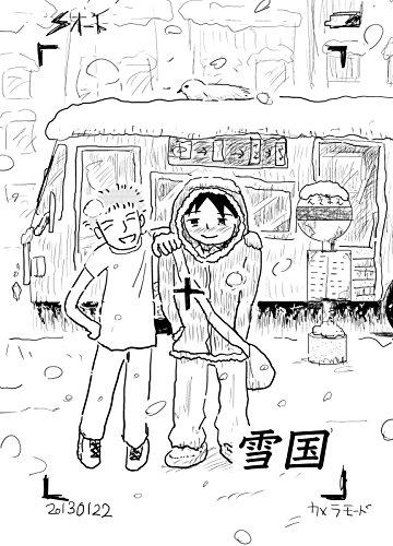 2018-03-21 雪国 (でんでんむしむし)