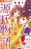 源氏物語~愛と罪と~【マイクロ】(14) (フラワーコミックス)
