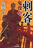 刺客―鬼役〈2〉 (光文社時代小説文庫)