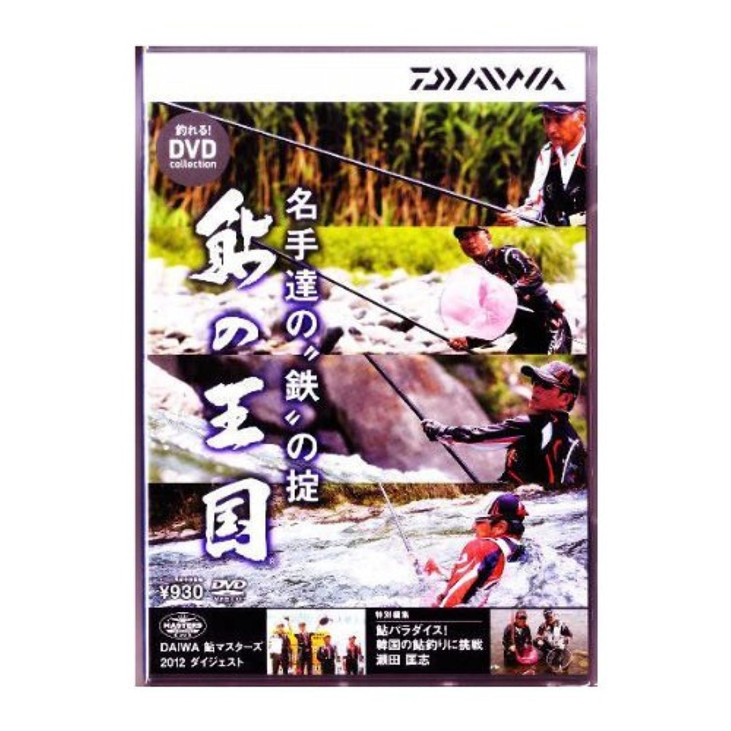 家禽アジア人快適ダイワ 鮎の王国 DVD 名手達の鉄の掟