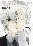 東京喰種-トーキョーグール-:re コミック 全16巻セット