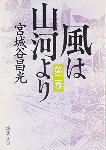 風は山河より〈第2巻〉 (新潮文庫)の詳細を見る
