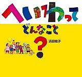 「あさイチ」紹介で反響、童心社『へいわってどんなこと?』が2万部超増刷