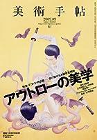 美術手帖 2009年 09月号 [雑誌]