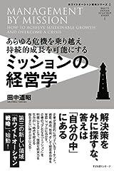 ミッションの経営学 ホワイトオーシャン戦略シリーズI Kindle版